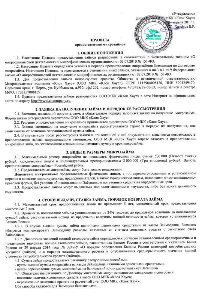 КАМСКИЙ КОММЕРЧЕСКИЙ БАНК